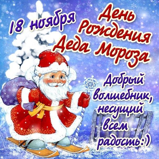 18 ноября День рождения Деда Мороза открытки фото рисунки картинки поздравления