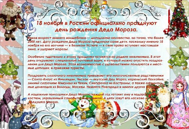 Открытка. День Рождения Деда Мороза. Поздравляю вас