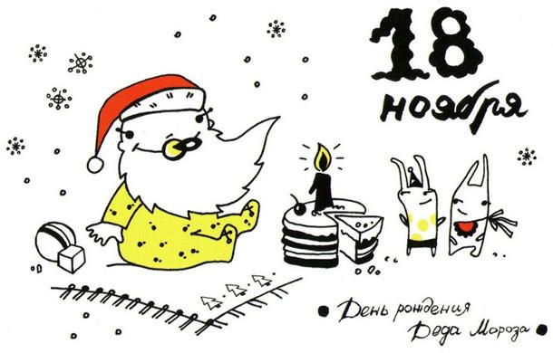 Открытки День рождения Деда Мороза