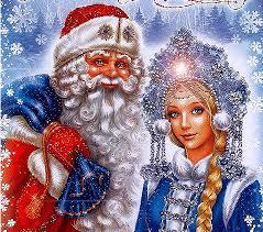 Открытки. День рождения Дедушки Мороза. Дед Мороз и Снегурочка