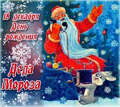 С Днем Рождения Деда Мороза!