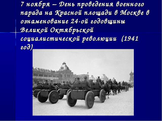 Проведения военного парада  в ознаменование 24-й годовщины Великой Октябрьской Социалистической революции, 1941 г