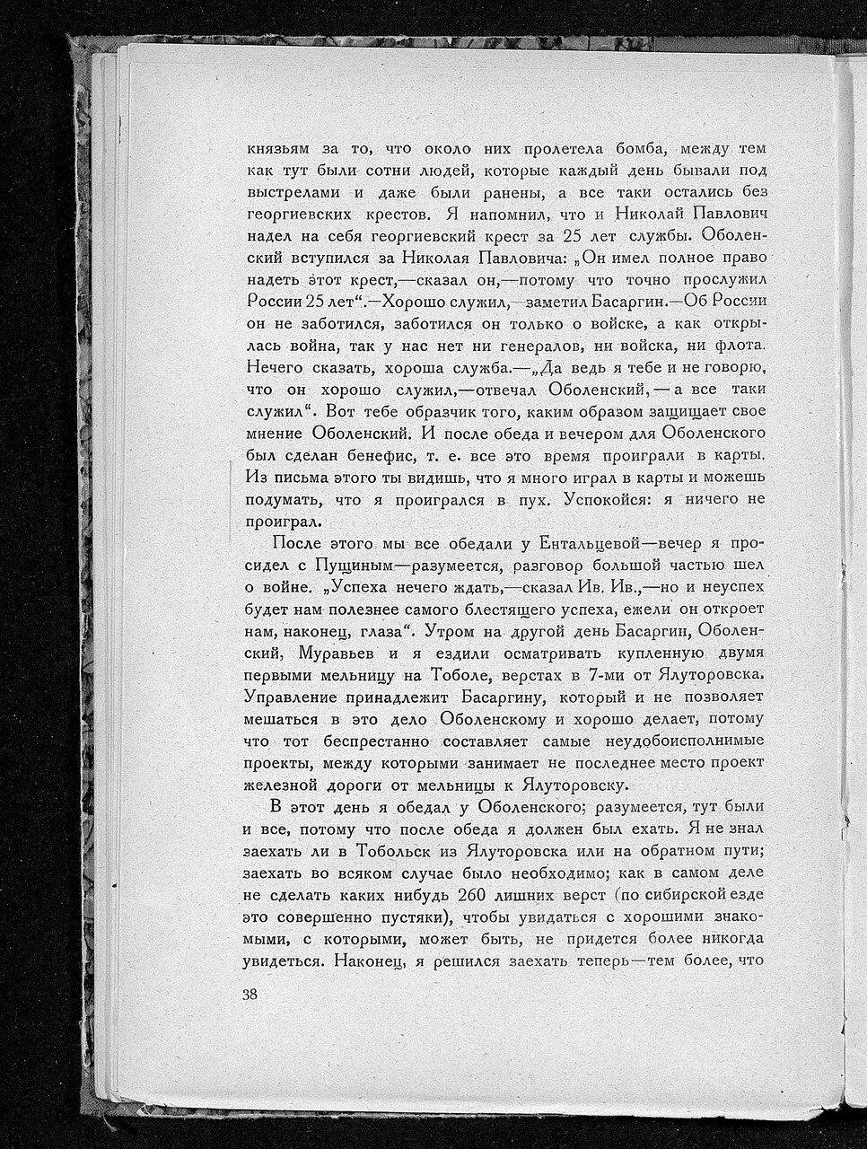https://img-fotki.yandex.ru/get/370846/199368979.a0/0_214321_a6fa8d06_XXXL.jpg