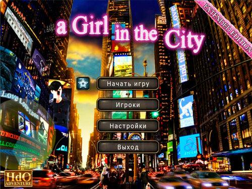 Секс в городе
