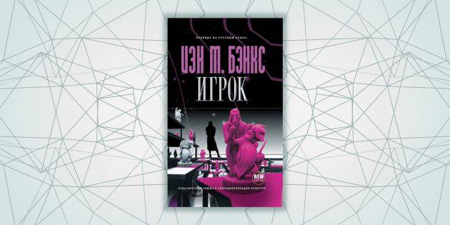 КУПИТЬ   «Игрок», написанный Иэном Бэнксом в 1988 году, — научно-фантастический роман из цикла