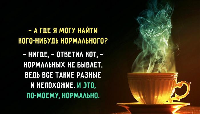 20 премудрых странностей Чеширского кота (2 фото)