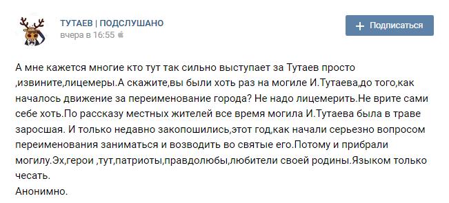 20170909_16-55-А мне кажется многие кто тут так сильно выступает за Тутаев просто извините лицемеры