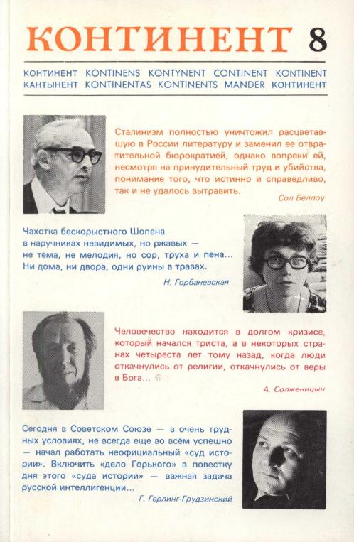 Александр Солжденицын. Испанское интервью