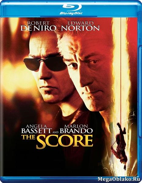 Медвежатник / Ограбление / Счет / The Score (2001/BDRip/HDRip)