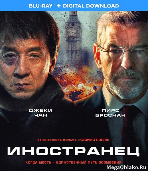 Иностранец / The Foreigner (2017/BDRip/HDRip)