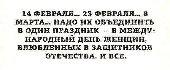 Женщины, помните - как 23 февраля встретишь, так 8 Марта и проведёшь :)))