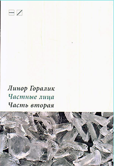 Горалик_Частные лица.png