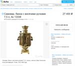FireShot Capture 26 - Самовар, банка с висячими ручками 7,5 _ - https___www.avito.ru_sankt-peterbu.png