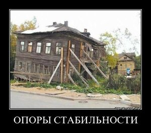 опоры стабильности.jpg