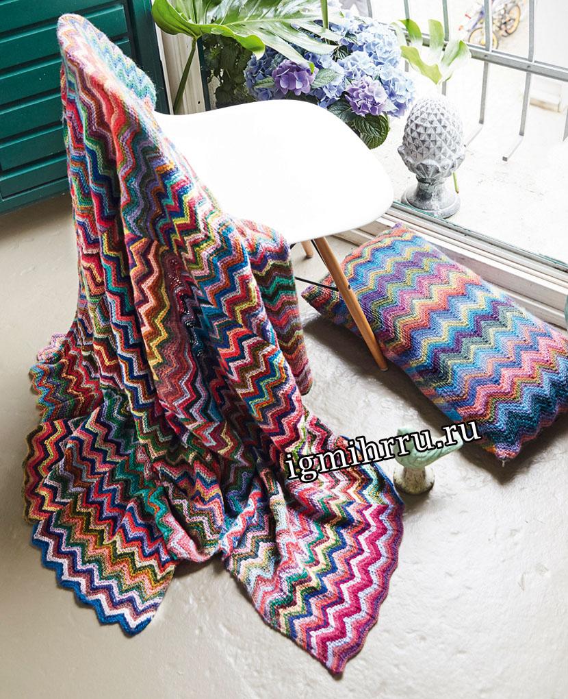 Разноцветные плед и подушка с узором зигзаг. Вязание спицами