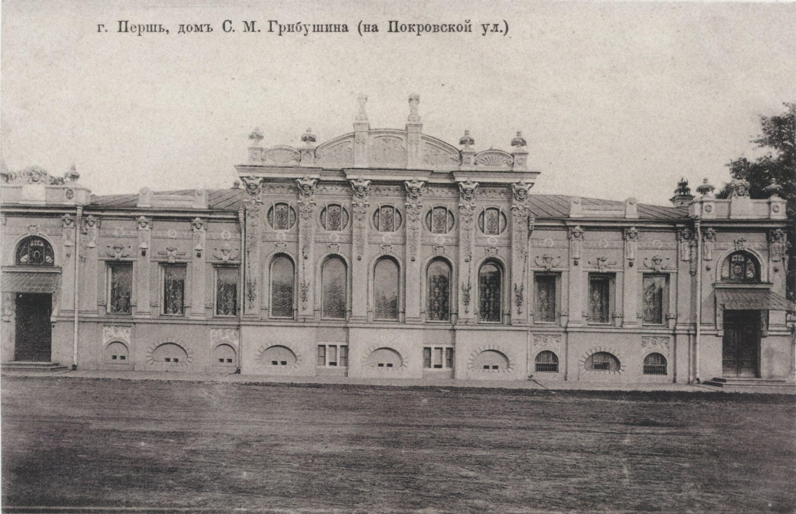Дом С. М. Грибушина