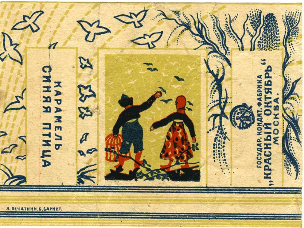 Красный Октябрь. карамель. Синяя птица