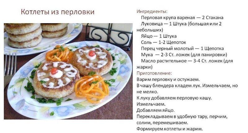 Диета На Перловой Каше Рецепт.