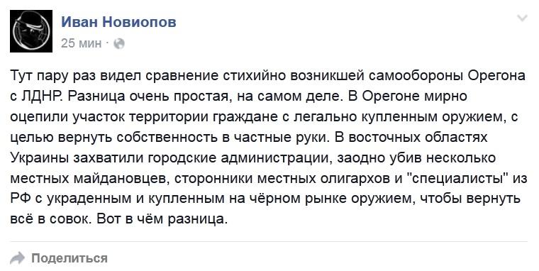 Новиопов_Орегон.jpg