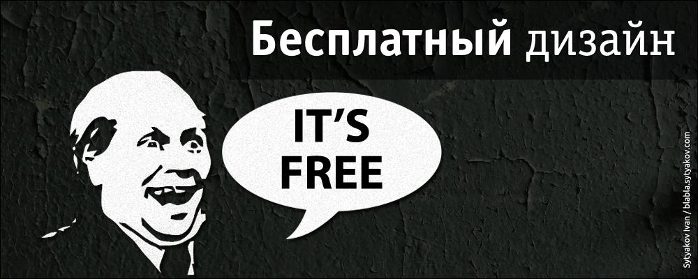 Бесплатный дизайн