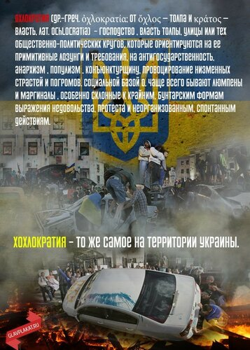 Хроники триффидов: Украина- гангрена на теле России