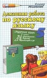Книга ГДЗ по русскому языку для 5 класса к «Учебник. Русский язык. 5 класс, Ладыженская Т.А., 2008»