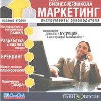 Маркетинг Инструменты руководителя