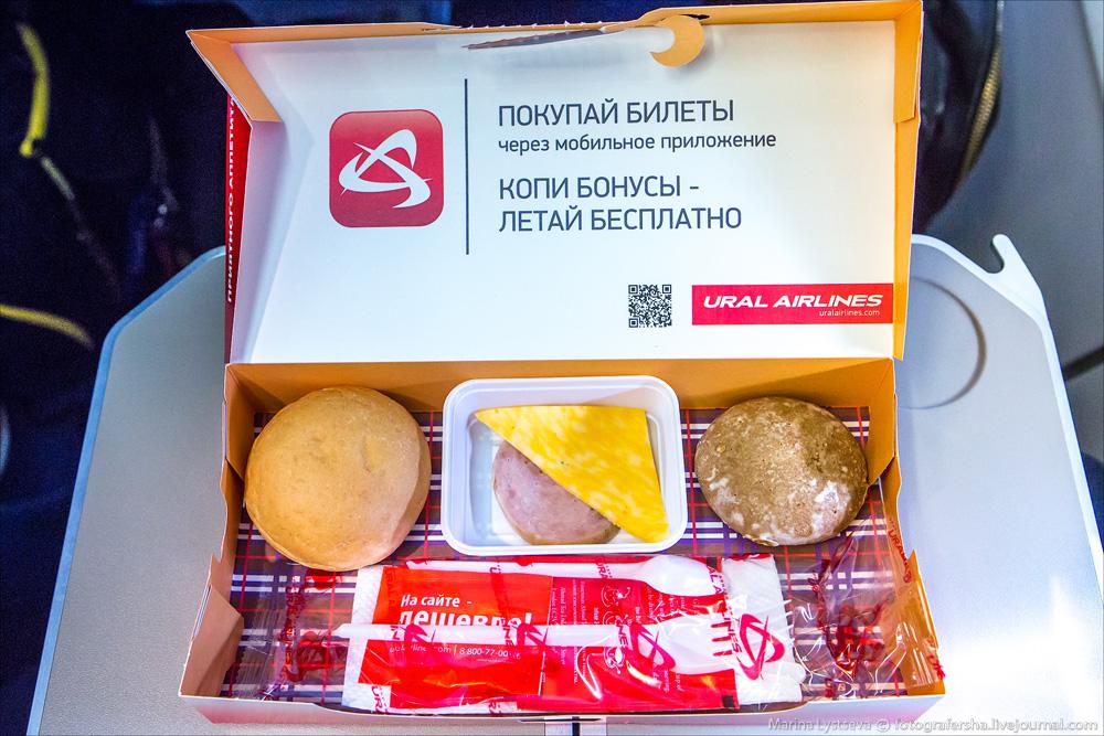 питание на борту уральских авиалиний