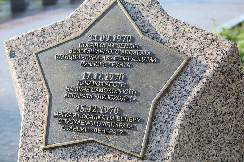 Звезда с памятными датами на Аллее Космонавтов в Космопарке на ВДНХ