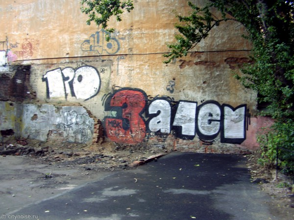 graffiti на Печатника Григорьева, 13