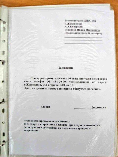 Образец Заявления о Расторжении Договора