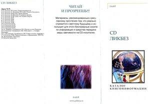 CD ликбез - каталог текстов на CD. Буклет МАПФ лета 2009