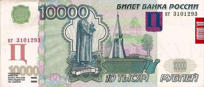 10 тысячная купюра россии монета 5 рублей 2008 года стоимость ммд