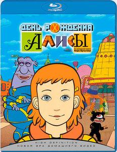День рождения Алисы (2009) 1080p BDRip