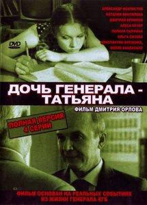 Дочь генерала - Татьяна (2008) DVDRip /1400Mb