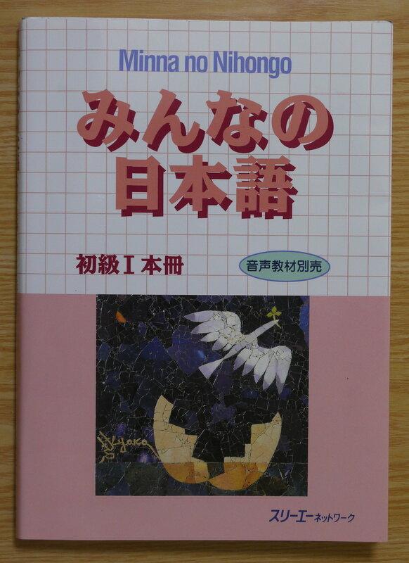 Учебники для первого класса в японии