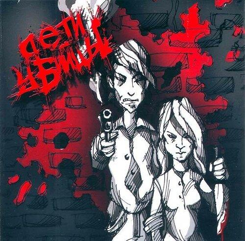Элизиум - Дети-мишени/Дети-убийцы (2007)