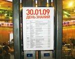 День знаний 30.01.09.JPG
