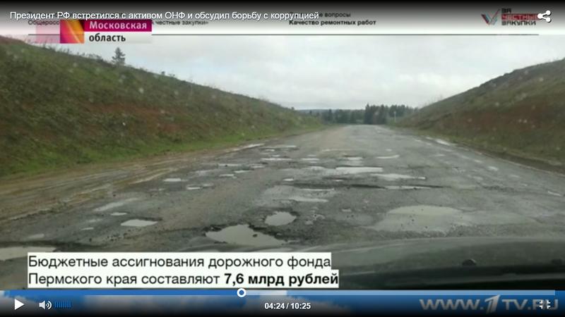 Пермский край ОНФ дороги 7 млрд рублей.png