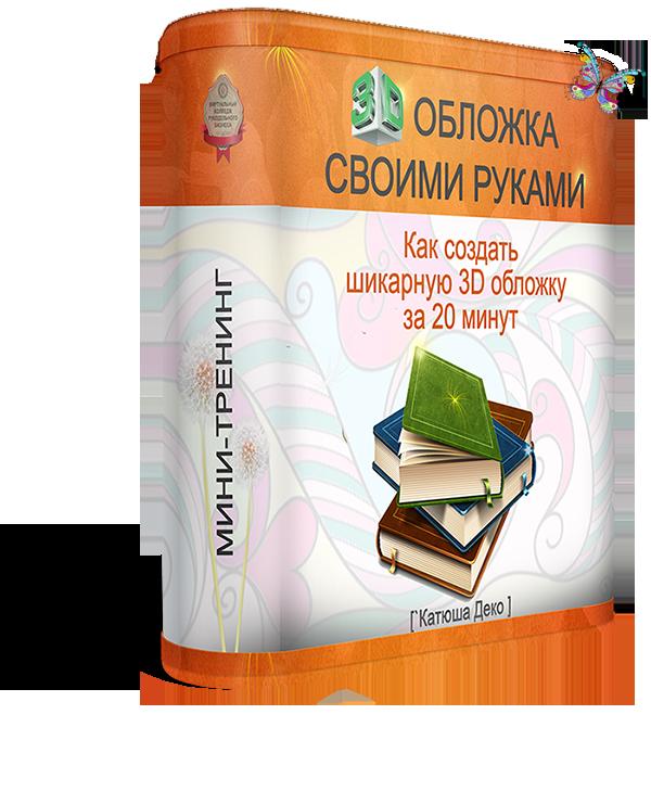 """Тренинг """"Пошаговое создание 3Д обложки"""" - АКЦИЯ -80%"""