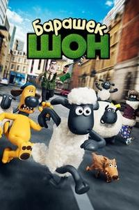 Барашек Шон / Shaun the Sheep Movie (2015/WEB-DL/WEB-DLRip)