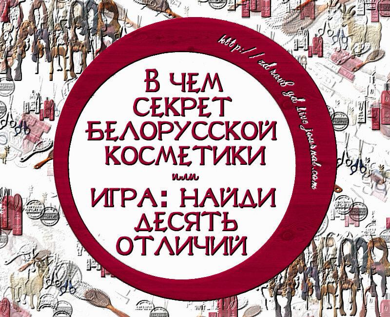 В чем секрет белорусской косметики, или Игра: найди десять отличий