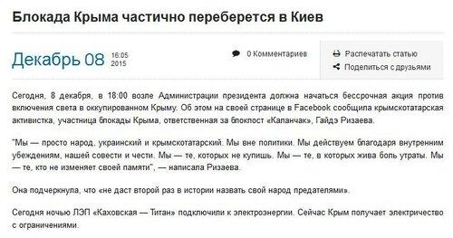 FireShot Screen Capture #013 - 'Блокада Крыма частично переберется в Киев I Нов_' - dneprcity_net_ukraine_blokada-kryma-chastichno-pereberetsya-v-kiev.jpg