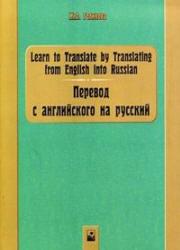 Книга Перевод с английского на русский. Голикова Ж.А. 2008