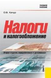 Книга Налоги и налогообложение, Качур О.В., 2007