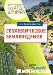 Геохимическое землеведение