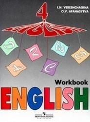 Английский язык, 4 класс, Рабочая тетрадь, Workbook, Верещагина И.Н., Афанасьева О.В., 2002