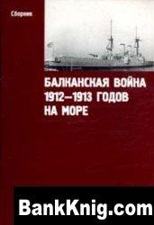 Книга Балканская война 1912—1913 годов на море