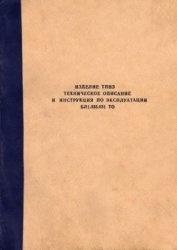 Книга Изделие ТПН-3. Техническое описание и инструкция по эксплуатации