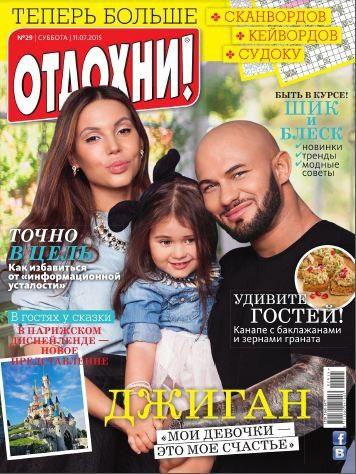 Журнал: Отдохни! №29 ( 2015)